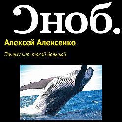 Алексей Алексенко - Почему кит такой большой
