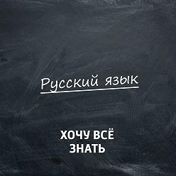 Творческий коллектив программы «Хочу всё знать» - Олимпиадные задачи по русскому языку. Часть 46
