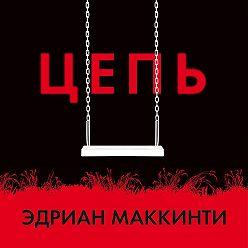 Эдриан Маккинти - Цепь
