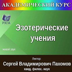 Сергей Пахомов - Цикл лекций «Эзотерические учения»