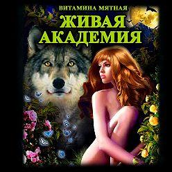 Витамина Мятная - Живая Академия