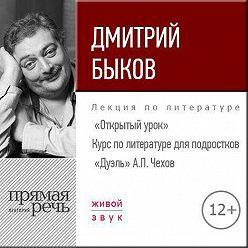 """Дмитрий Быков - Лекция «Открытый урок – """"Дуэль"""" А. Чехов»"""