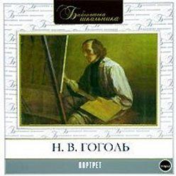 Николай Гоголь - Портрет