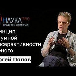 Сергей Попов - Принцип разумной консервативности учёного