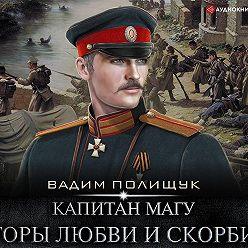 Вадим Полищук - Капитан Магу. Горы любви и скорби