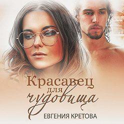 Евгения Кретова - Красавец для чудовища