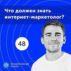Роман Рыбальченко - 48. Книги и курсы для интернет-маркетолога. Что нужно знать начинающему маркетологу?