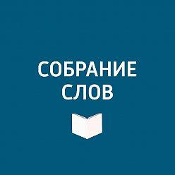 Творческий коллектив программы «Собрание слов» - Большое интервью Дины Рубиной