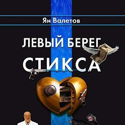 Ян Валетов - Левый берег Стикса