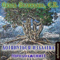 Ольга Васильева - Дотянуться издалека 2