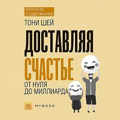 Светлана Хатемкина - Краткое содержание «Доставляя счастье»