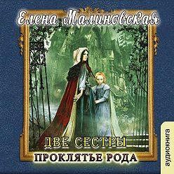 Елена Малиновская - Две сестры. Проклятье рода