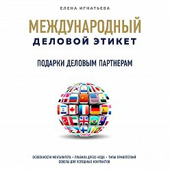 Елена Игнатьева - Подарки деловым партнерам