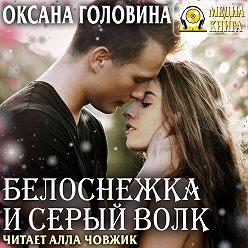 Оксана Головина - Белоснежка и Серый волк