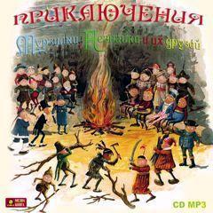 Палмер Кокс - Приключения Мурзилки