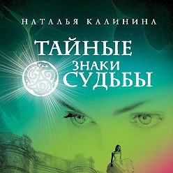 Наталья Калинина - Седьмой мост