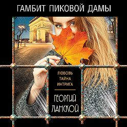 Георгий Ланской - Гамбит пиковой дамы