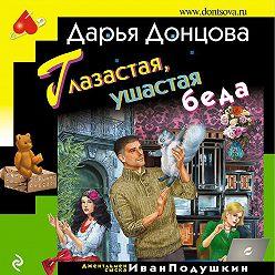 Дарья Донцова - Глазастая, ушастая беда