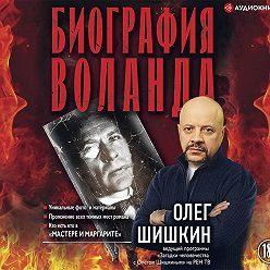Олег Шишкин - Биография Воланда