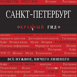 Ольга Чередниченко - Санкт-Петербург. Путеводитель