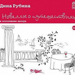 Дина Рубина - Новеллы о путешествиях (сборник)