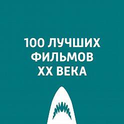 Антон Долин - Носферату. Симфония ужаса