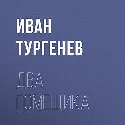 Иван Тургенев - Два помещика