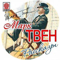 Марк Твен - Рассказы