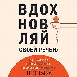 Акаш Кариа - Вдохновляй своей речью. 23 правила сторителлинга от лучших спикеров TED Talks