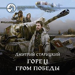 Дмитрий Старицкий - Горец. Гром победы