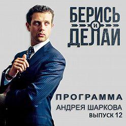 Андрей Шарков - Ника Семенюк, студия дизайна «Sutileza» вгостях у«Берись иделай»