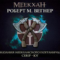 Роберт М. Вегнер - Сказания Меекханского пограничья. Север – Юг