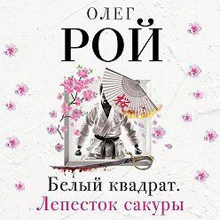 Олег Рой - Белый квадрат. Лепесток сакуры