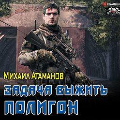 Михаил Атаманов - Задача выжить. Полигон