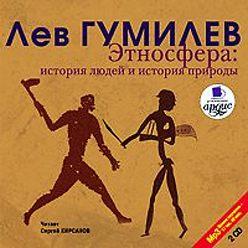 Лев Гумилев - Этносфера. История людей и история природы