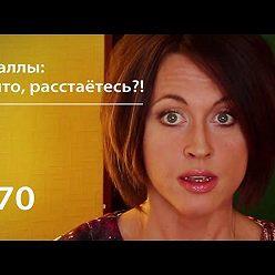 Евгения Тимонова - Кораллы: вы что, расстаётесь?!