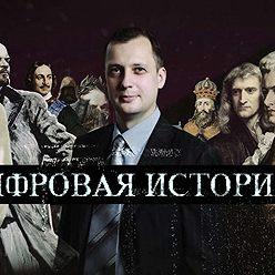 Дмитрий Пучков - 5 мифов, оправдывающих Гитлера