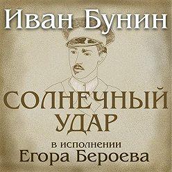 Иван Бунин - Солнечный удар. рассказ