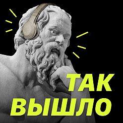 Андрей Бабицкий - Веганы, лицемеры и рыбку съесть. Можно ли быть непоследовательным