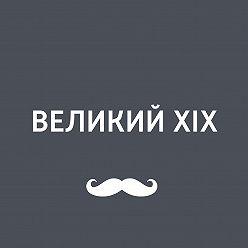 Игорь Ружейников - Курортная жизнь XIX века