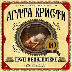Агата Кристи - Труп в библиотеке