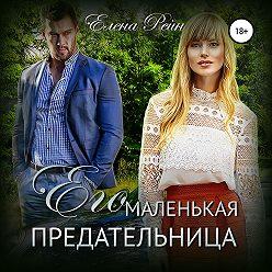 Елена Рейн - Его маленькая предательница