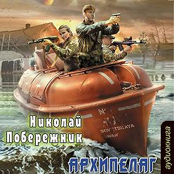 Николай Побережник - Архипелаг