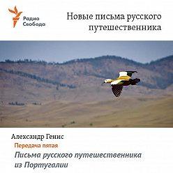 Александр Генис - Письма русского путешественника из Португалии