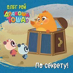Олег Рой - По секрету!