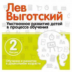Лев Выготский (Выгодский) - Лекция 2 «Обучение и развитие в дошкольном возрасте»