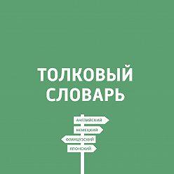 Дмитрий Петров - Билингвальная среда