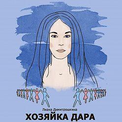 Лиана Димитрошкина - Хозяйка Дара