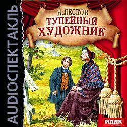 Николай Лесков - Тупейный художник (спектакль)