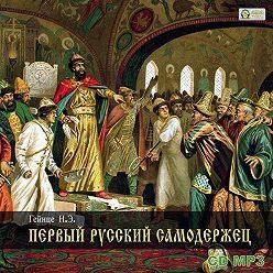 Николай Гейнце - Первый русский самодержец
